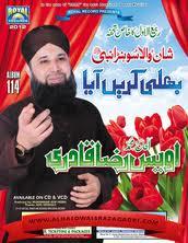 Famous naat Khwan Owais Raza Quadri Naats, Naat Downloads Online